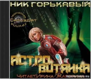 Астровитянка - Ник Горькавый