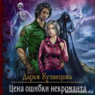 Цена ошибки некроманта - Дарья Кузнецова