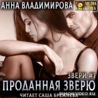 Проданная зверю - Анна Владимирова