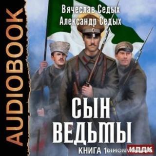 Сын ведьмы - Александр и Вячеслав Седых