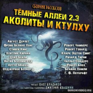 Темные аллеи 2.3 – Аколиты и Ктулху. Нелавкрафтовские мифы – Сборник