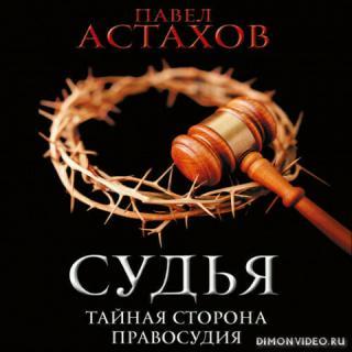 Судья. Тайная сторона правосудия - Павел Астахов