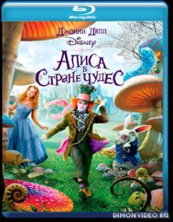 Алиса вСтране Чудес - Льюис Кэрролл