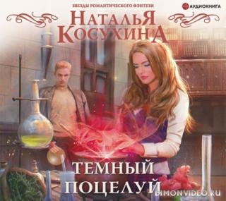 Тёмный поцелуй - Наталья Косухина
