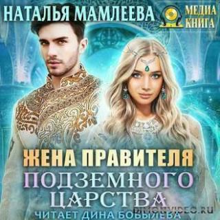 Жена правителя Подземного царства - Наталья Мамлеева