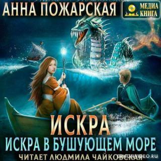 Искра в бушующем море - Анна Пожарская