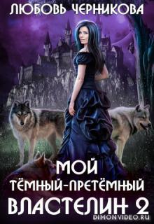 Мой Темный-претемный властелин. Книга 2 - Любовь Черникова