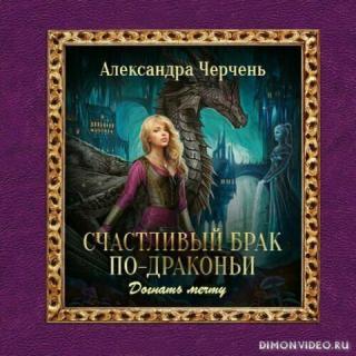 Догнать мечту - Александра Черчень