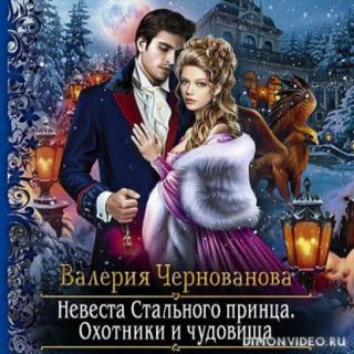 Невеста Стального принца. Охотники и чудовища - Валерия Чернованова