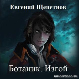 Ботаник. Изгой - Евгений Щепетнов