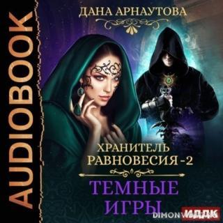 Темные игры - Дана Арнаутова