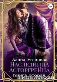 Наследница Асторгрейна. Книга 2 - Алина Углицкая