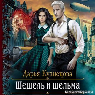 Шешель и шельма - Дарья Кузнецова