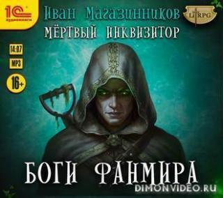 Боги Фанмира - Иван Магазинников
