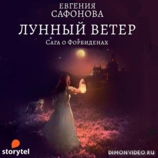 Лунный ветер - Евгения Сафонова