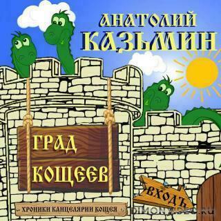 Град Кощеев - Анатолий Казьмин