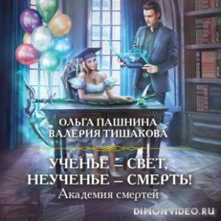 Ученье – свет, неученье – смерть! - Валерия Тишакова, Ольга Пашнина
