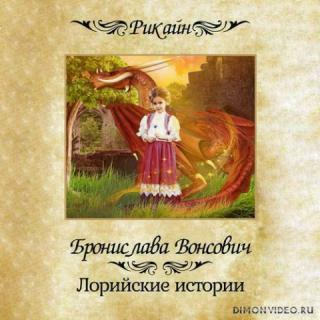 Королевства Рикайна. Лорийские истории - Бронислава Вонсович