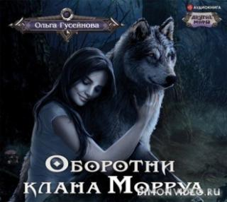 Оборотни клана Морруа - Ольга Гусейнова