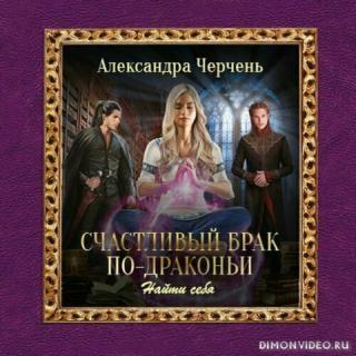 Найти себя - Александра Черчень