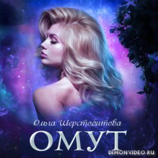 Омут - Ольга Шерстобитова