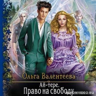 Право на свободу - Ольга Валентеева