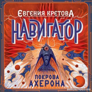 Навигатор. Покрова Ахерона - Евгения Кретова