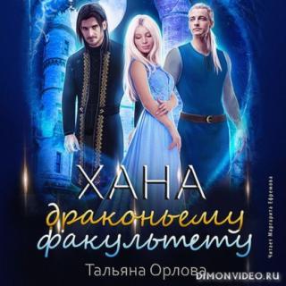 Хана драконьему факультету - Тальяна Орлова