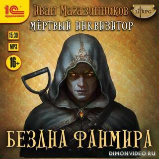 Бездна Фанмира - Иван Магазинников