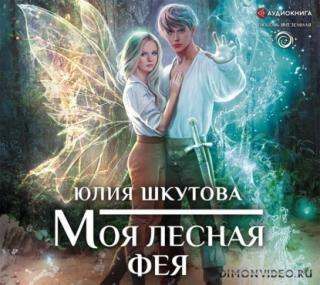 Моя лесная фея - Юлия Шкутова