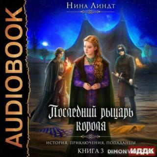 Рыцарь в маске - Нина Линдт