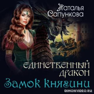 Замок княгини - Наталья Сапункова