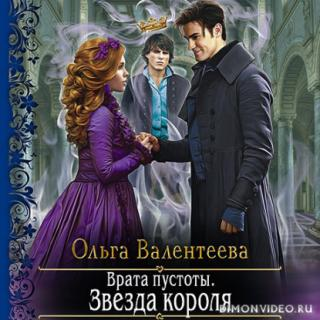 Звезда короля - Ольга Валентеева
