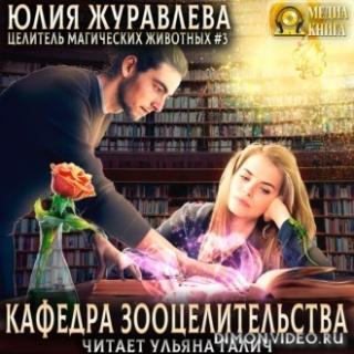 Кафедра зооцелительства - Юлия Журавлева