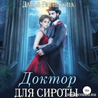 Доктор для сироты - Дарья Ратникова