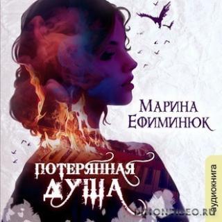 Потерянная душа - Марина Ефиминюк