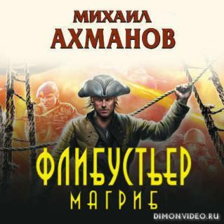 Флибустьер - Магриб - Михаил Ахманов