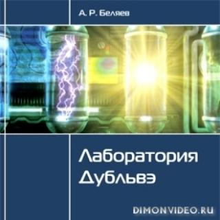 Лаборатория Дубльвэ - Александр Беляев