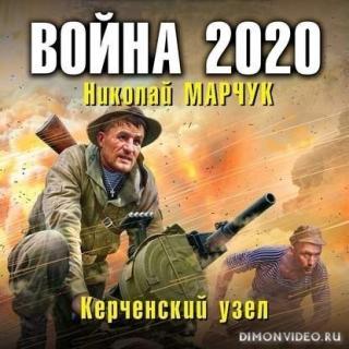 Война 2020. Керченский узел - Николай Марчук