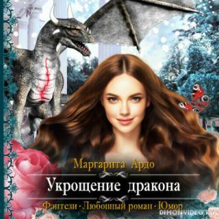 Укрощение дракона – Маргарита Ардо