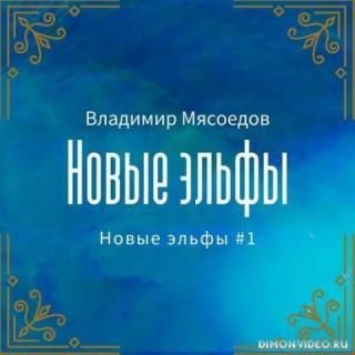 Новые эльфы - Владимир Мясоедов