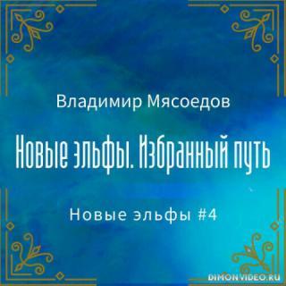Избранный путь - Владимир Мясоедов