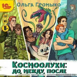 Космоолухи до, между, после - Ольга Громыко