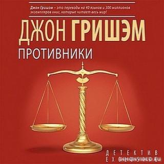 Противники - Джон Гришэм