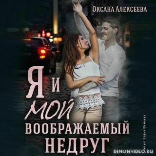 Я и мой воображаемый недруг – Оксана Алексеева