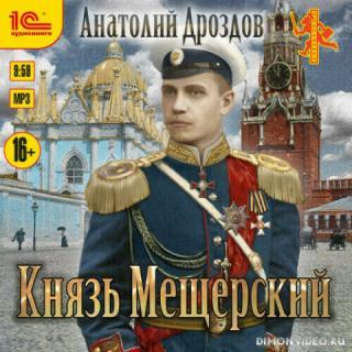 Князь Мещерский – Анатолий Дроздов