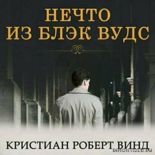 Нечто из Блэк Вудс – Кристиан Роберт Винд
