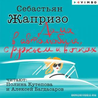 Дама в автомобиле, с ружьем и в очках – Себастьян Жапризо