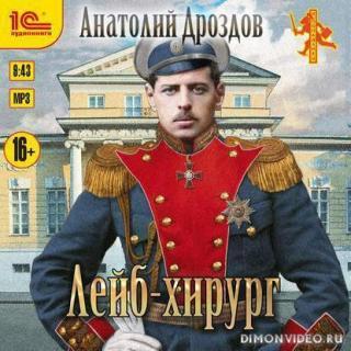 Лейб-хирург – Анатолий Дроздов