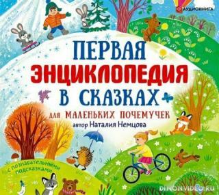 Первая энциклопедия в сказках для маленьких почемучек – Наталья Немцова